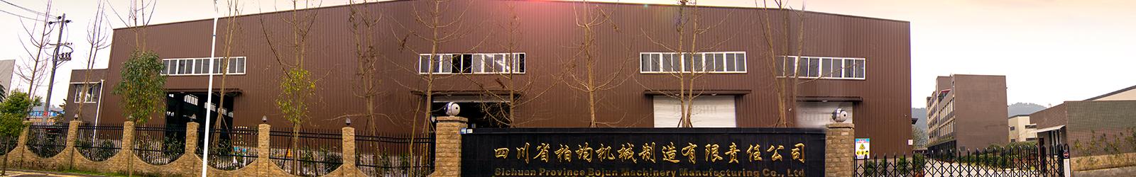 四川省柏均机械制造有限责任公司